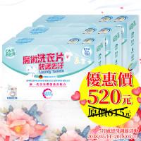 【5月特惠組】ONE衣片淨魔術洗衣片3盒入