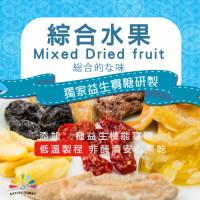 綜合口味纖果乾(4款)